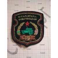 Шеврон 19 Николаевско- Будапештской мех бригады