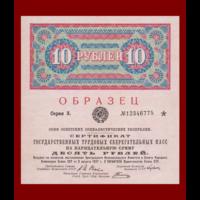 [КОПИЯ] Сертификат Гос. трудовых Сбер.касс 10 рублей 1927г.