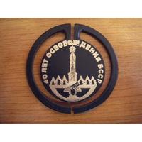 Знак 40 лет освобождения БССР