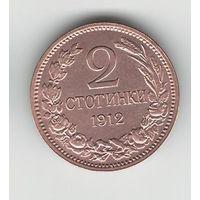 Болгария 2 стотинки 1912 года. Нечастая! Состояние aUNC!