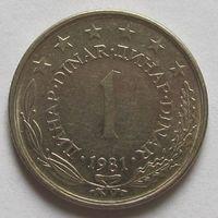 1 динар 1981 Югославия