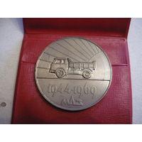 МАЗ 1944-1969.т.м.