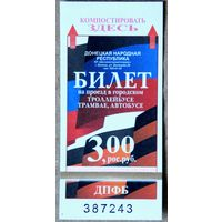 Талон 2018, ДНР, г.Донецк - 3 руб. Трамвай, Троллейбус, Автобус #4