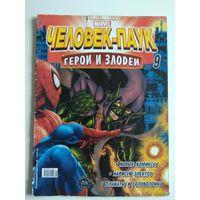 Человек-паук. Комикс Marvel. Герои и злодеи. #9