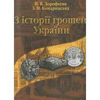 Из истории денег Украины - на CD