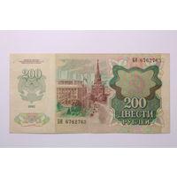 СССР, 200 рублей  1992 год