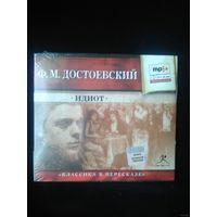 """Аудиокнига Достоевский Ф. """"Идиот"""" MP3 (DJ-pack) (Лицензия)"""