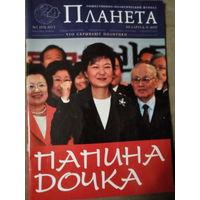 "Журнал ""Планета"" номер 1/2013"