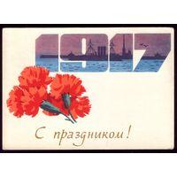 1965 год В.Некрасов 1917 С праздником! чист