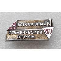 15 Всесоюзный студенческий отряд 1973 год #0354-LP6