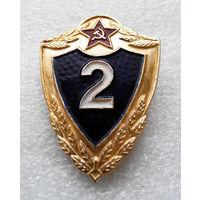 Классность 2 рядового состава Вооруженных сил СССР #0059