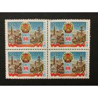 75 лет республикам. СССР,1982, серия 2 кварта