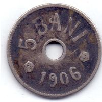 Румыния, 5 бани 1906 года.