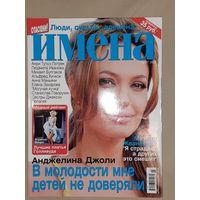 """Журнал """" ИМЕНА"""" 2008 март Анджелина Джоли"""