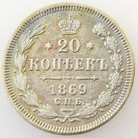 Россия, 20 копеек 1869 года, СПБ HI (2-я монета)