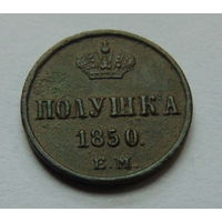 Старт с 1 рубля. Полушка 1850 год.