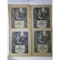 В. Каверин Два капитана. Детгиз. 1947 г. Прижизненное издание.