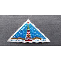 Марка СССР 1985 год. С Новым годом!