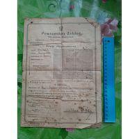 Польский документ на имущество 1930г.