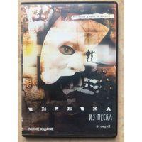 DVD ВЕРЁВКА ИЗ ПЕСКА (ЛИЦЕНЗИЯ)