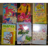 С Днем рождения(6 открыток одним лотом)