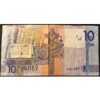 10 рублей хх0138775