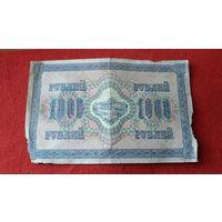 1000 рублей 1917г  ВХ166119