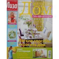Журнал Мой уютный дом 5 В подарок к любой из покупок