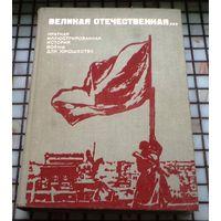 Великая отечественная... Краткая иллюстрированная история войны для юношества