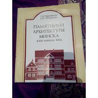 Памятники архитектуры Минска 18-начала 20в