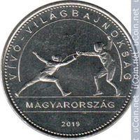 Куплю 50 форинтов 2019 года. (Чемпионат мира по фехтованию 2019, Будапешт).