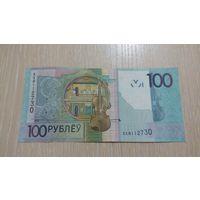 100 рублей 2009 года серия ХХ хх
