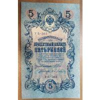 5 рублей 1909 года - Шипов-Бубякин