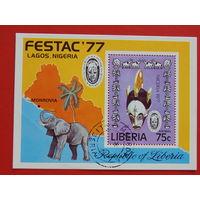 Либерия 1977г. Маска. Слон.