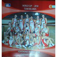 Чемпионат мира – 2010 Сборная Беларуси