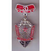 Знак 30 лет Победы