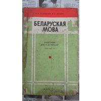 Родная литература 1и2 части
