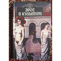В.Шестаков. Эрос и культура