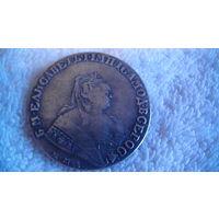 Росийская империя 1 рубль 1751г. Елисавета. (копия). распродажа