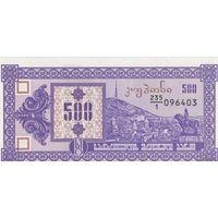 Грузия 500 купонов 1993 (1-й) (ПРЕСС)