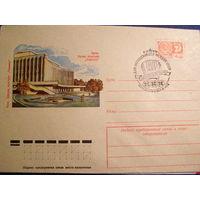 СССР 1977 ХМК СГ Москва Дни Украинской ССР на ВДНХ 60 лет