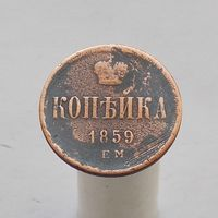 Копейка 1859 ЕМ