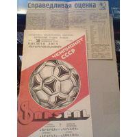 1987 год арарат ереван--динамо минск с отчетом о матче