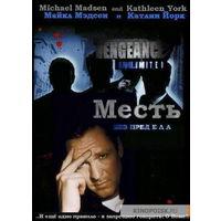 Месть без предела / Vengeance Unlimited (1998) Все 16 серий