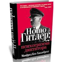 Homo Гитлер: Психограмма диктатора. Манфред Кох-Хиллебрехт.