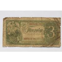 СССР, 3 рубля 1938 год, серия Гс