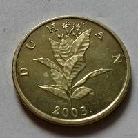 10 липа, Хорватия 2003 г., UNC