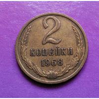 2 копейки 1968 СССР #04
