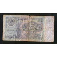5 рублей серия МВ 3988471. Возможен обмен