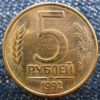 """W: Россия 5 рублей 1992 """"М"""" (цена за одну монету на выбор) МАГНИТНЫЕ (196)"""